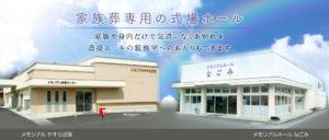 家族葬専用の式場ホール